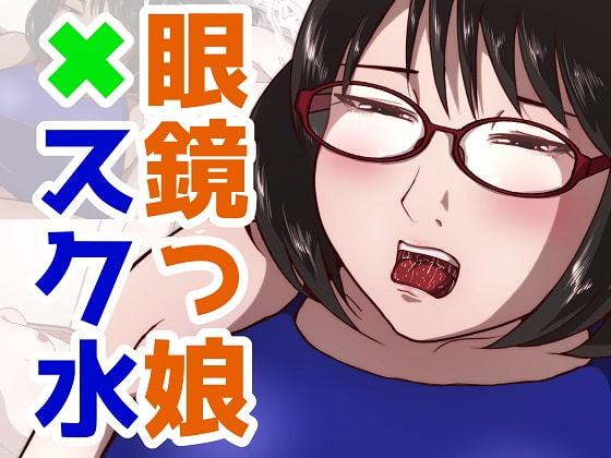 [ProjectMJ] 眼鏡っ娘×スク水