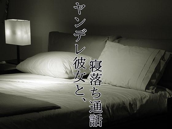 [ELIXIR] ヤンデレ彼女と寝落ち通話