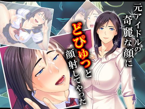 [悶々堂] 元アイドルの綺麗な顔にどぴゅっと顔射してやった 3巻
