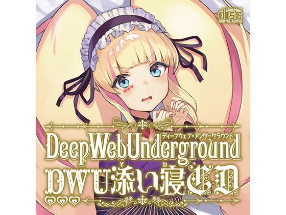 [深層の令嬢] DWUちゃんバイノーラル添い寝CD DL版