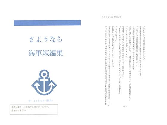 [新海堂書店] さようなら海軍短編集