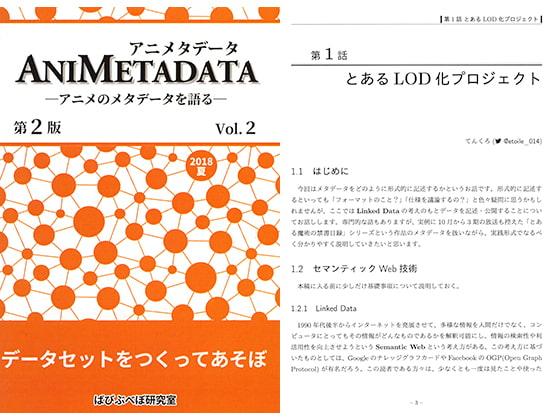 [ばびぶべぼ研究室] ANIMETADATA Vol.2