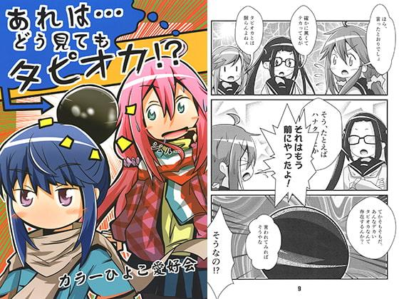 [カラーひよこ愛好会] あれは…どう見てもタピオカ!?