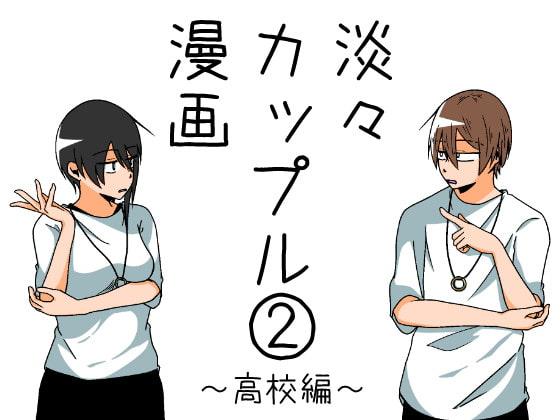[鈴響堂] 淡々カップル漫画2