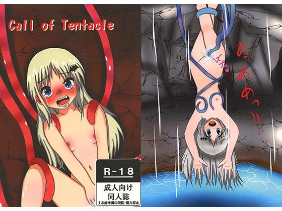[さらまんじぇ] Call of Tentacle