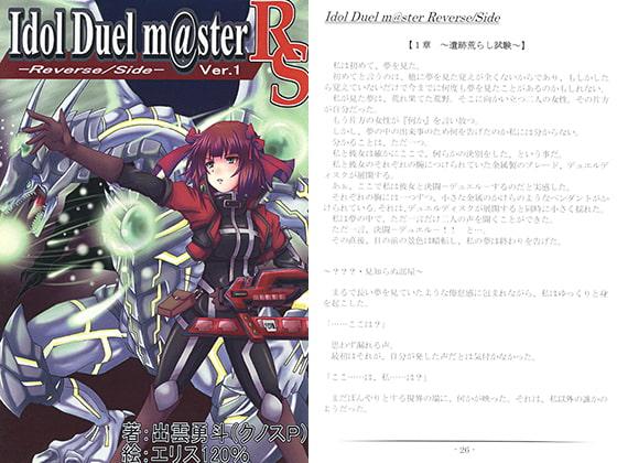 [リアルクノスPの部屋] Idol Duel m@ster -Reverse/Side- Ver.1