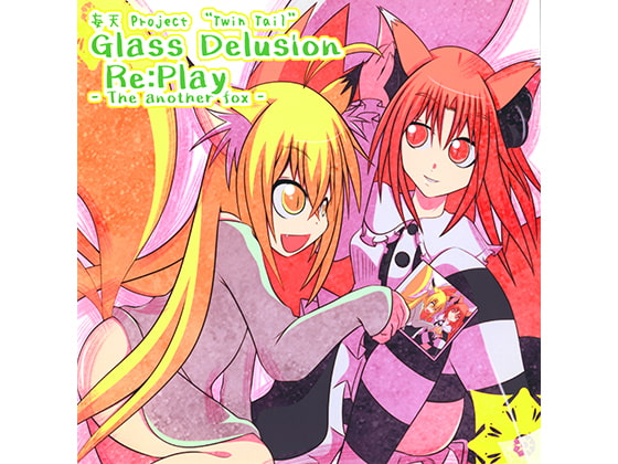 [[妄天]「Twin Tail」] Glass Delusion Re:Play -The another fox-