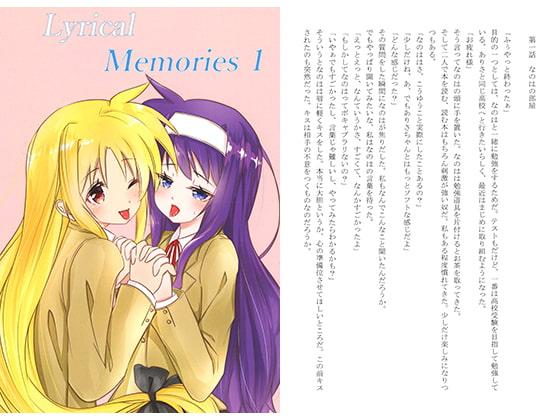 [雨上りダイアリー] Lyrical Memories1