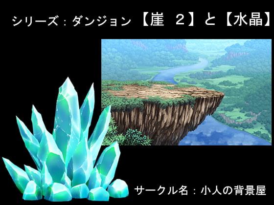 背景素材【崖2】と【水晶】