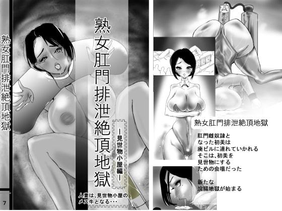 [白犀屋] 熟女肛門排泄絶頂地獄