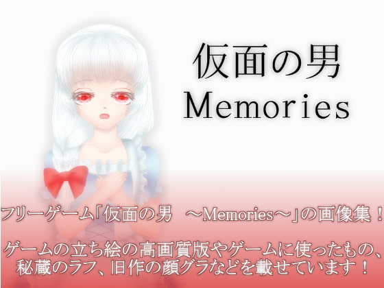 [永久恋愛りんごTea] フリーゲーム「仮面の男 ~Memories~」の画像集