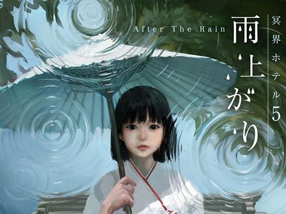 [黒井白] 冥界ホテルvol5「雨やどり」
