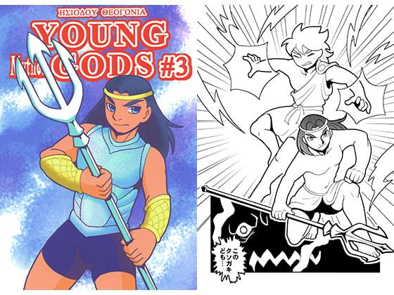 [すちぶっくす] YOUNG GODS #3