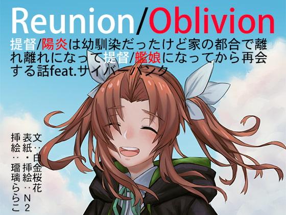 [アカシャエフェクト観測委員会] Reunion/Oblivion