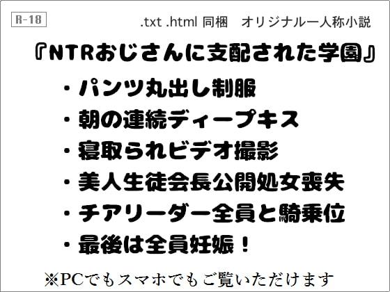 [wordworks] NTRおじさんに支配された学園