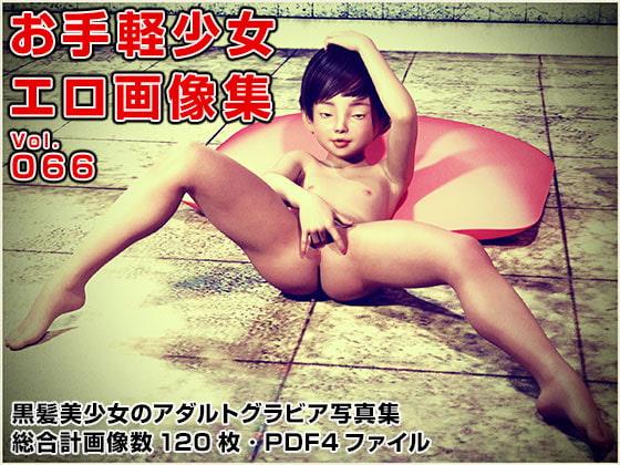 [ポザ孕] お手軽少女エロ画像集Vol.066
