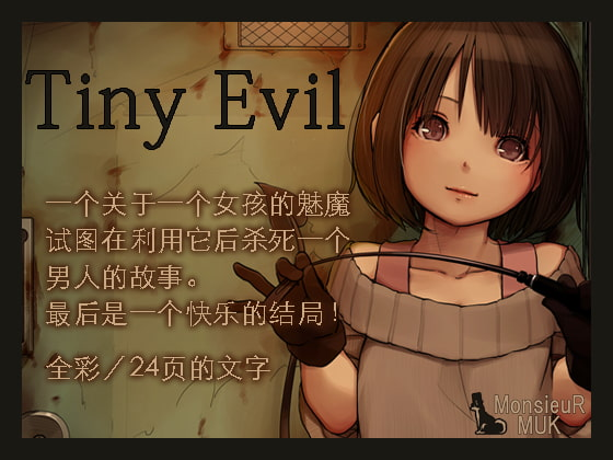 [MonsieuR] Tiny Evil【中国語版】