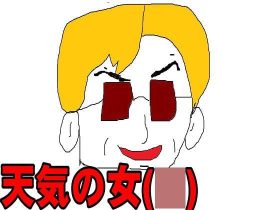 [コタツにミカン] 天気の女4