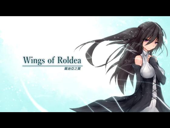 [ウォータースプーン] Wings of Roldea