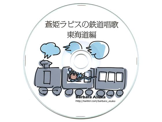 [帝都鉄道音楽営団] 蒼姫ラピスの鉄道唱歌 東海道編