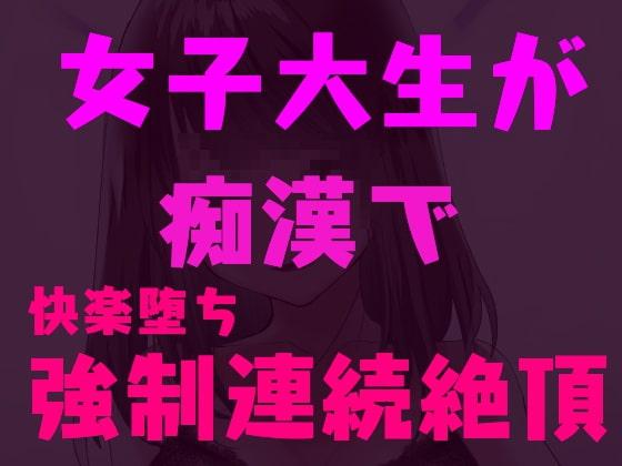 [発情ボイス] 痴漢師に弱点を責められ連続絶頂しちゃう女子大生~快楽堕ち淫乱JD~