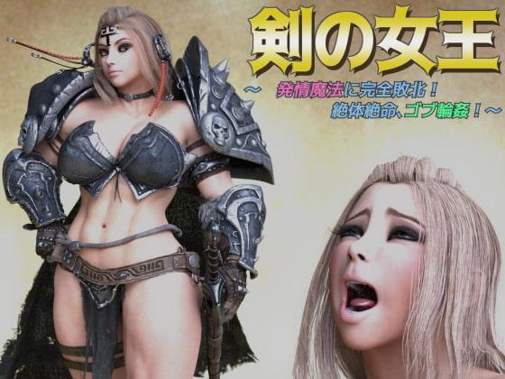 [アイソレッティー] 剣の女王 ~発情魔法に完全敗北、絶体絶命ゴブ輪姦!~