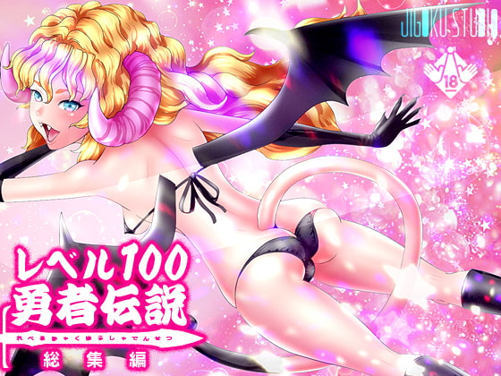 [地獄スタジオ] レベル100勇者伝説 総集編