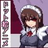 ピクセルアニメ~Meid&Boy