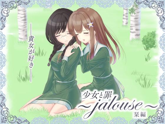 [PurePurple] 少女と罪 栞編 ~jalouse~
