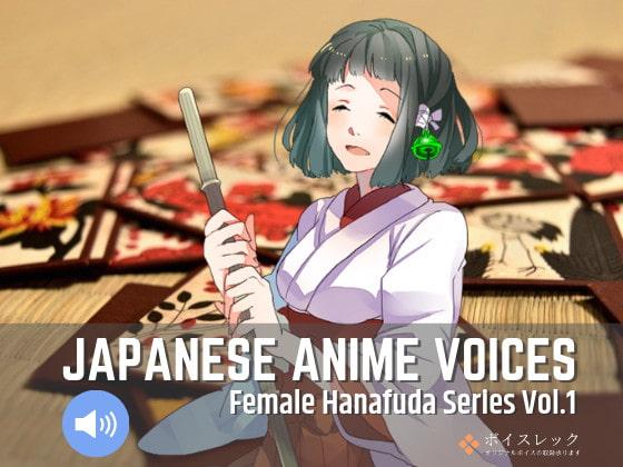 [ボイスレック] Japanese Anime Voices:Female Hanafuda Series Vol.1