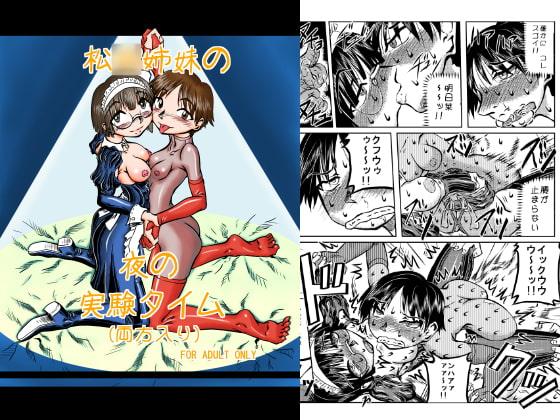 [風鈴堂] 松○姉妹の夜の実験タイム(両方入り)