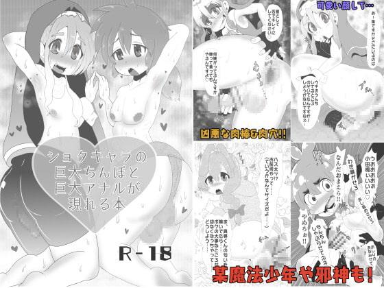 [超兵器R18号] ショタキャラの巨大ちんぽと巨大アナルが現れる本