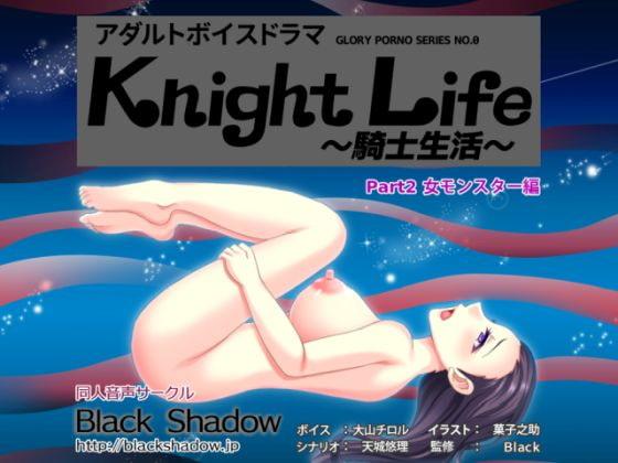 [Black Shadow] Knight Life ~騎士生活~ Part2 女モンスター編