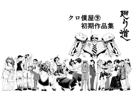 [クロ僕屋] 廻り道 クロ僕屋初期作品集