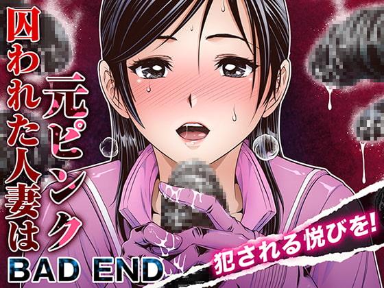 [パクチー] 囚われた人妻は元ピンク_BAD END