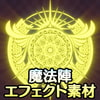 ぴぽや魔法陣エフェクトアニメ素材集