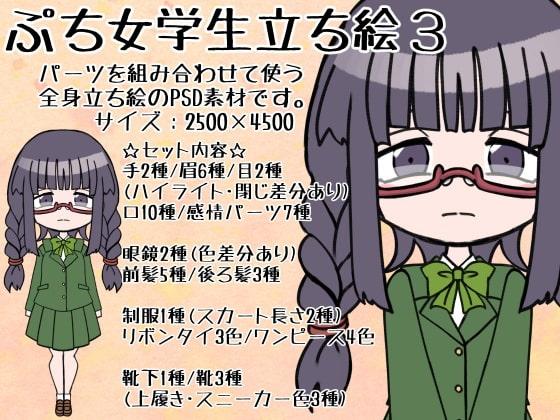 ぷち女学生立ち絵3