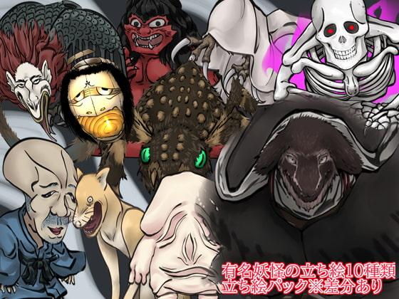 【立ち絵素材】妖怪の立ち絵10種類パック【vol.1】