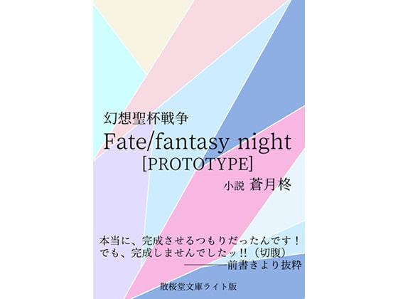 [散桜堂] Fate/fantasy night