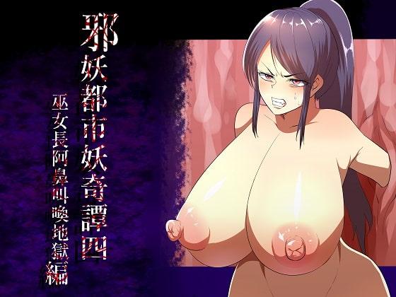 [フリー・センテンス] 邪妖都市妖奇譚4 巫女長阿鼻叫喚地獄編