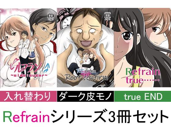 [いわした書店] ルフラン~side sugar~/Re:frain root confirm/Refrain true…… 3冊セット