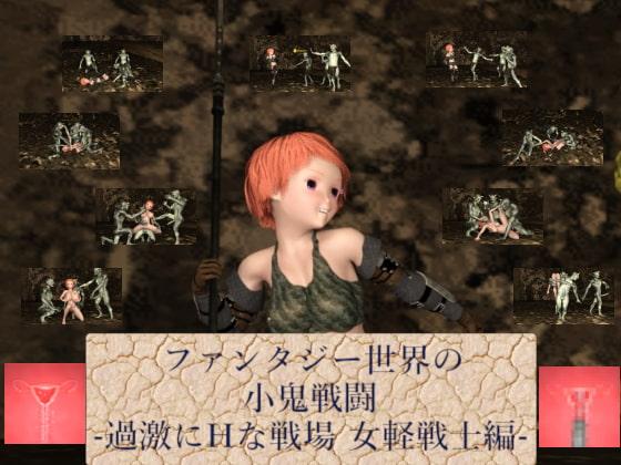[ソラリス工房] ファンタジー世界の小鬼戦闘-過激にHな戦場 女軽戦士編-