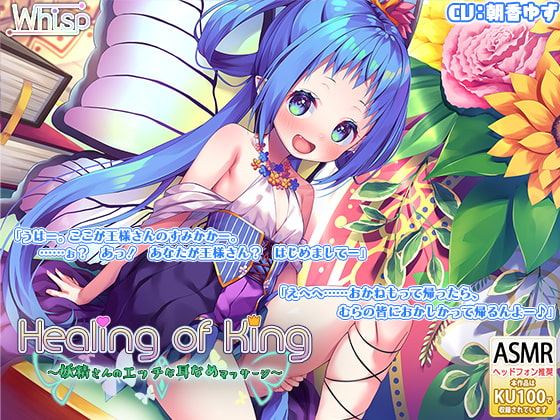 [Whisp] 【妖精耳舐め】『Healing of King~妖精さんのエッチな耳なめマッサージ~』