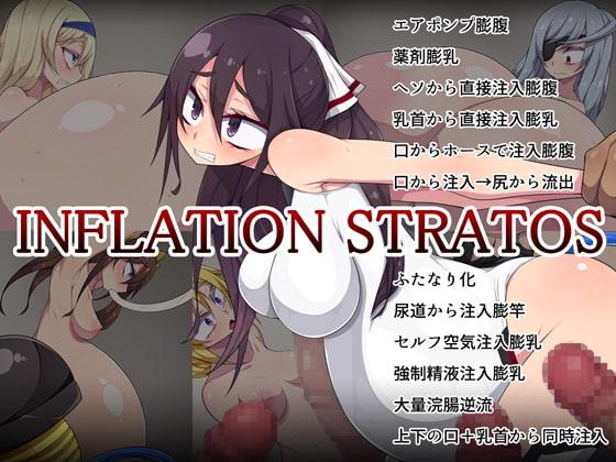 [ぷちオタ落描き] INFLATION STRATOS