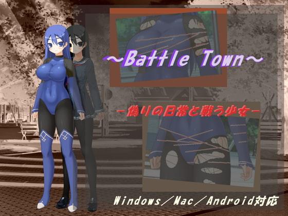 [Little ambition] ~Battle Town~/偽りの日常と戦う少女