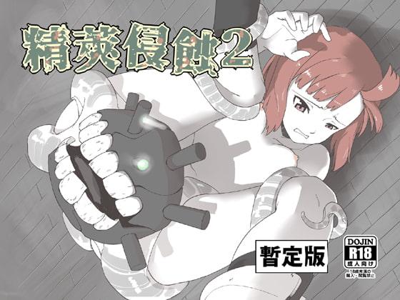 [メガネガイコツ] 精莢侵蝕2(暫定版)