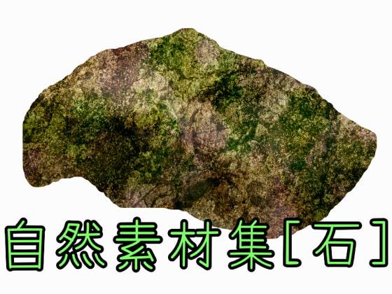 [ART111] 自然素材集[石]