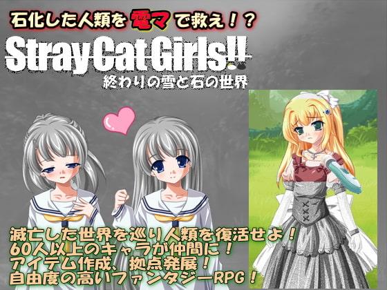 [白の魔] Stray Cat Girls!! 終わりの雪と石の世界 (製品版)