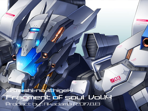 [魂の一撃] Fragment of soul vol.14