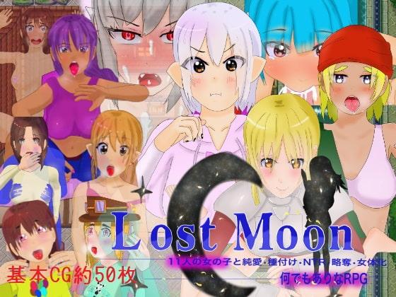 [たぬきハウス] 「Lost Moon」 ~11人の女の子と純愛・種付け・NTR・略奪・女体化・何でもありなRPG~